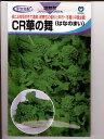 宇治交配 CR華の舞はなな  <丸種の食用なばな種子です。種のことならグリーンデポ