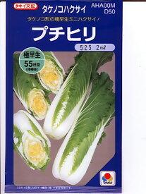 タキイ交配 プチヒリ タケノコハクサイ    タキイ種苗のミニハクサイ種です。