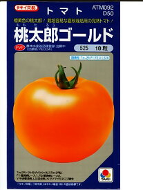 トマト種 タキイ交配 桃太郎ゴールド タキイの桃太郎シリーズの大玉トマト品種です。