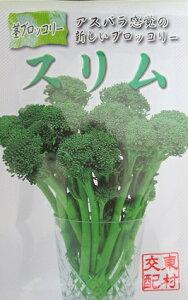 茎ブロッコリー種 東村交配 スリム   株式会社ナコスの茎ブロッコリーの品種です。