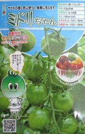 ミドリちゃん   トキタ種苗のミニトマト品種です。