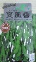 夏風香エダマメ   雪印種苗の枝豆品種