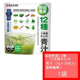 国内送料無料!クリックポスト配送 代引不可「国産野菜12種 八百屋さんの青汁」1袋(3g×20包入)