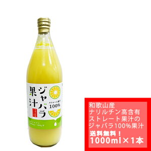 【国内送料無料 ゆうパックでの配送】100gあたりのナリルチン88mg!和歌山産 ジャバラ果汁 100%ストレート 果汁 1000ml × 1本(代引の場合は代引き手数料別途)じゃばら果汁をそのま