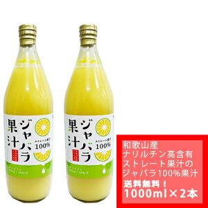 【国内送料無料 ゆうパックでの配送】100gあたりのナリルチン88mg!和歌山産 ジャバラ果汁 100%ストレート 果汁 1000ml × 2本(代引の場合は代引き手数料別途)じゃばら果汁をそのま