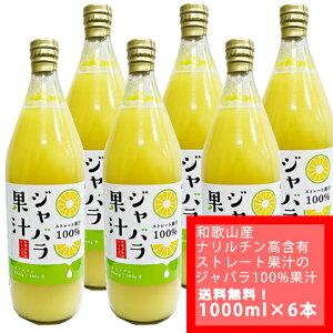 【国内送料無料 ゆうパックでの配送】100gあたりのナリルチン88mg!和歌山産 ジャバラ果汁 100%ストレート 果汁 1000ml × 6本(代引の場合は代引き手数料別途)じゃばら果汁をそのま