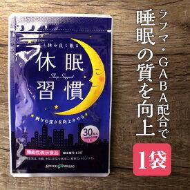 ギャバ ラフマ 睡眠 サプリ 休眠習慣 1袋 GABA 快眠 安眠 機能性表示食品 睡眠改善サプリ 1袋30粒/約30日分 【睡眠薬 睡眠導入剤 に頼らない】