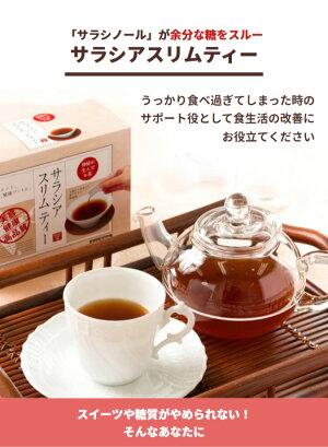 サラシア茶サラシアスリムティー1箱1g×60包ほうじ茶味粉末スリランカサラシノール