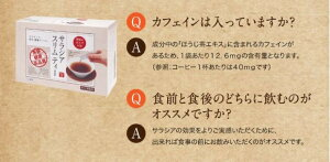 サラシア茶サラシアスリムティー1箱1g×60包ダイエットサポートほうじ茶味風味粉末個包装スリランカサラシノール炭水化物糖質制限食事制限