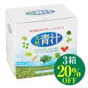 【 20%OFF 送料無料 】 天然青汁 3箱 セット | 青汁 人気 売れている 国産 ケール けーる 粉末 オーガニック 農薬不…
