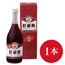 肝康酢 1本 720ml 宮崎産 紫芋 紅酢 ポリフェノール アントシアニン クロロゲン酸 クエン酸 健康