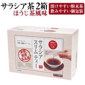 サラシア茶 サラシアスリムティー 2箱 1g×60包×2箱 送料無料 ダイエットサポート ほうじ茶味 風味 粉末 個包装 スリランカ サラシノール 炭水化物 糖質制限 食事制限