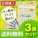 【定期購入】(毎月、2ヶ月、3ヶ月ごとお届け)レモンの青汁(60袋入り)3箱セット初回から24%OFF&送料無料