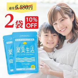 楽臭生活 2袋 レモンの香り マスキング効果 子供 子ども 口臭 2袋180粒 約60日分