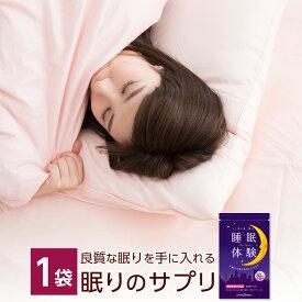 ストレスによる不眠に! 睡眠の質向上 睡眠サプリ「睡眠体験」機能性表示食品(1袋30粒・約30日分) ラフマ gaba メラトニン おすすめ 眠りが浅い 寝不足
