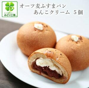 糖質制限 低糖質 パン あんぱん オーツ麦ふすまパンあんこクリーム5個セット/ あんパン 糖質制限パン 低糖質パン 低カロリーパン オートミール ブランパン 低糖質ふすまパン スイーツ おや