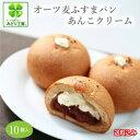 糖質制限 パン 低糖質 オーツ麦ふすまパンあんこクリーム10個セット / あんパン 糖質制限パン 低糖質パン 低カロリー…