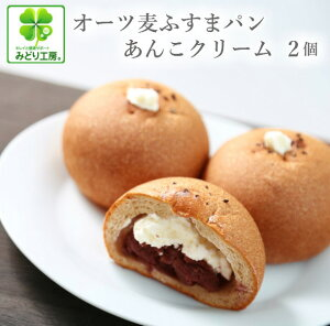 糖質制限 低糖質 パン オーツ麦ふすまパンあんこクリーム2個入 / 糖質制限パン 低糖質パン 低カロリーパン ブランパン あんぱん あんパン 低糖質ふすまパン スイーツ おやつ クリームパン