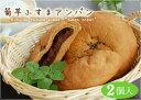 【菊芋ふすまパン あんパン2個入り】菊芋入りで糖質制限を強力サポート 糖類小麦粉ゼロ 低糖質 バランス食物繊維たっ…