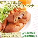 【菊芋ふすまパンパリッとウインナー2個入】糖質制限みんな大好きパリッとウインナー美味しく 不溶性・水溶性食物繊維…