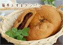 【菊芋ふすまパン あんパン2個入り】菊芋入りで糖質制限を強力サポート 糖類小麦粉ゼロで低糖質 不溶性・水溶性食物…
