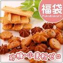 送料無料★糖質制限ダイエットクッキー福袋5袋セット 腸内環境腸活にもロカボローカーボ本格!おからクッキー菊芋ふす…