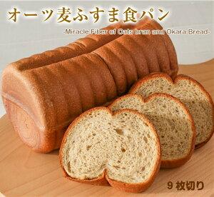 低糖質 オーツ麦ふすま食パン1斤9枚切り / 糖質制限パン 低糖質パン 低カロリーパン ブランパン 低糖質ふすまパン 小麦粉不使用 糖質オフ 食物繊維 ダイエット食品 ベータグルカン 置き換え