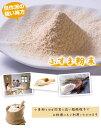 送料無料★小麦ふすま粉末1Kg×3袋セット糖質制限に超微粒子 ふすまパンふすまクッキーブランパンにロカボローカーボ