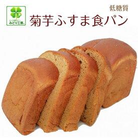 糖質制限 低糖質 パン 菊芋ふすま食パン(1斤)/ 低糖質食パン 糖質制限パン 低糖質パン 高たんぱく 低脂肪 食物繊維 ブランパン キクイモ 低カロリーパン 糖質制限ダイエット 糖質オフ 低GI お食事パン ロールパン