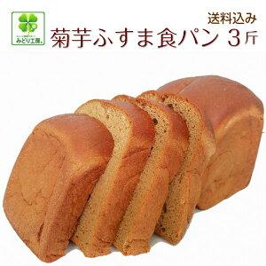 糖質制限 低糖質 パン 菊芋ふすま食パン(3斤)/ 低糖質食パン 糖質制限パン 低糖質パン 糖質制限ふすまパン キクイモ 糖質制限ブランパン 高たんぱく 低脂肪 ローカーボ 低カロリーパン 糖