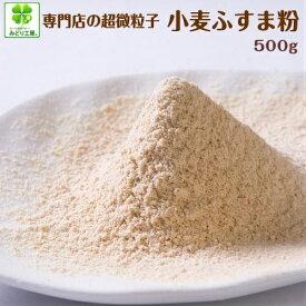 糖質制限 小麦ふすま粉 500g / 低糖質 超微粒子 ふすまクッキーやパンケーキお好み焼きを糖質制限に 糖質オフ 糖質カット 低糖質 置き換えダイエット 低GI