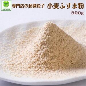 糖質制限 小麦ふすま粉 500g / 低糖質 超微粒子 ふすまクッキーやパンケーキお好み焼きを糖質制限に 糖質オフ 糖質カット 低糖質 置き換えダイエット 低GI 低糖質材料