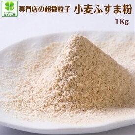糖質制限 専門店の小麦ふすま粉1kg 超微粒子 / ふすまクッキーやパンケーキお好み焼きを糖質制限に 糖質オフ 糖質カット 低糖質 置き換えダイエット 低GI 低糖質材料