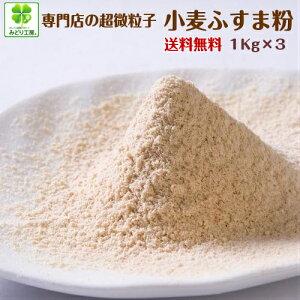 糖質制限 低糖質 小麦ふすま粉末1Kg×3袋セット / 超微粒子 ふすまパン・ふすまクッキーに 糖質オフ ロカボ ローカーボ 糖質カット 糖質置き換え 低GI 低糖質材料