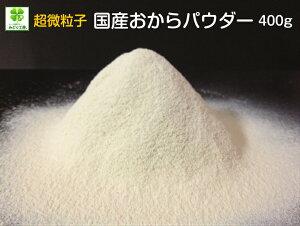 国産 超微粒子 おからパウダー 400g 低カロリー おから粉 おから粉末 糖質オフ 低糖質 ダイエット食品 糖質制限 低GI