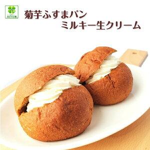 糖質制限 低糖質 パン 菊芋ふすまパンミルキー生クリーム 20個セット / 糖質制限パン 低糖質パン キクイモ おやつ 糖質制限ダイエット 低カロリー ブランパン 小麦粉不使用 低GI 菓子パン 糖