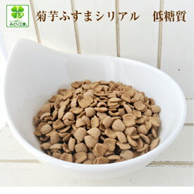 糖質制限 菊芋ふすまシリアル200g入 / 低糖質 シリアル 小麦ふすま キクイモ 食物繊維 ブランシリアル 小麦粉不使用 低カロリー 糖質制限ダイエット シリアル 糖質オフ 置き換えダイエット 低GI