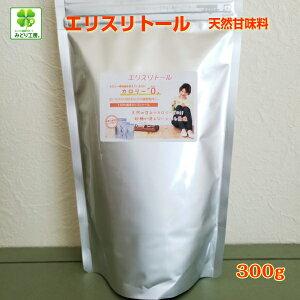 糖質制限 エリスリトール300g / カロリーゼロ 糖質ゼロ ダイエット 天然甘味料 ロカボ ローカーボ 糖質カット 置き換えダイエット 低GI