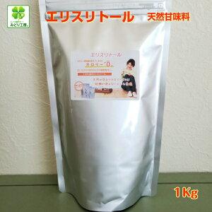 糖質制限 エリスリトール1kg カロリーゼロ 糖質ゼロ ダイエット 天然甘味料 ロカボ ローカーボ 糖質カット 置き換えダイエット 低GI