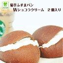 低糖質 糖質制限【菊芋ふすまパンWショコラクリーム2個入】 クリームパン チョコパン 菓子パン 低カロリー ブランパン…