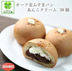 糖質制限 低糖質 パン あんぱん オーツ麦ふすまパンあんこクリーム30個セット / あんパン 糖質制限パン 低糖質パン 低カロリーパン ブランパン 低糖質ふすまパン おやつ 生クリーム 小麦粉