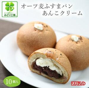 糖質制限 パン 低糖質 オーツ麦ふすまパンあんこクリーム10個セット / あんパン 糖質制限パン 低糖質パン 低カロリーパン ブランパン 糖質オフ スイーツ おやつ あんぱん 生クリーム 小麦粉