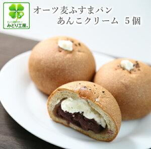 糖質制限 低糖質 パン あんぱん オーツ麦ふすまパンあんこクリーム5個セット / あんパン 糖質制限パン 低糖質パン 低カロリーパン ブランパン 低糖質ふすまパン スイーツ おやつ 生クリーム