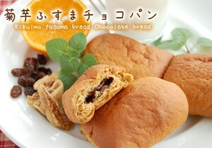 糖質制限 低糖質 パン 菊芋ふすまパンチョコパン5個入 / 糖質制限パン 低糖質パン 低カロリーパン 糖質制限ブランパン 低糖質ふすまパン 小麦粉不使用 食物繊維 ダイエット食品 ロールパン