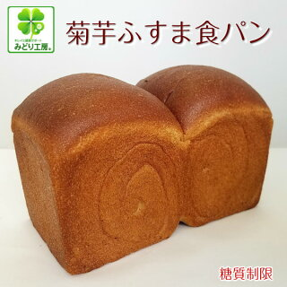 糖質制限低糖質菊芋ふすま食パン1斤