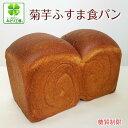 糖質制限 パン 低糖質 菊芋ふすま食パン(1斤)/ 低糖質食パン 糖質制限パン 低糖質パン 低糖質 パン 食物繊維 ブラン…