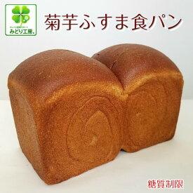 糖質制限 パン 低糖質 菊芋ふすま食パン(1斤)/ 低糖質食パン 糖質制限パン 低糖質パン 低糖質 パン 食物繊維 ブランパン キクイモ 低カロリーパン 糖質制限ダイエット 糖質オフ 低GI