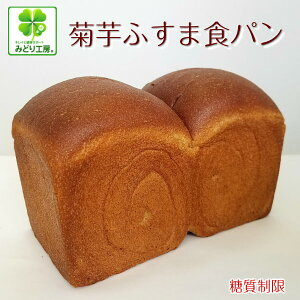 糖質制限 低糖質 パン 菊芋ふすま食パン(1斤)/ 低糖質食パン 糖質制限パン 低糖質パン 食物繊維 ブランパン キクイモ 低カロリーパン 糖質制限ダイエット 糖質オフ 低GI