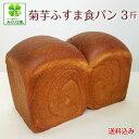 糖質制限 パン 低糖質 菊芋ふすま食パン(3斤)/ 低糖質食パン 糖質制限パン 低糖質パン 低糖質 パン 糖質制限ふすまパ…
