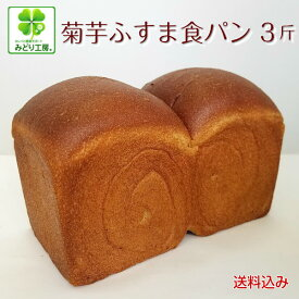 糖質制限 パン 低糖質 菊芋ふすま食パン(3斤)/ 低糖質食パン 糖質制限パン 低糖質パン 低糖質 パン 糖質制限ふすまパン キクイモ 糖質制限ブランパン ローカーボ 低カロリーパン 糖質制限ダイエット 糖質オフ 低GI ロカボ
